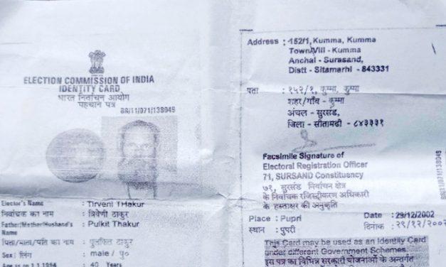 जनकपुरमा पैसा तिरेर यसरी बने वंशज नेपाली नागरिक !