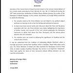 भगवान राम माथि प्रधानमन्त्रीको वक्तब्य राजनीतिक होइन: परराष्ट्र मन्त्रालय (प्रेस विज्ञप्ति)