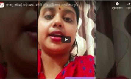 जनकपुरको दाई-भाई Case – बहिनी द्वारा विडियो सन्देश जारी