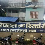 जनकपुरको लुटेरा, ज्यानमारा गोदमघर हस्पिटलहरु