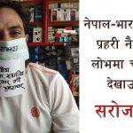 नेपाल-भारत सीमामा प्रहरी नै पैसाको लोभमा चोर बाटो देखाउछन : सरोज मिश्र (विडियो)